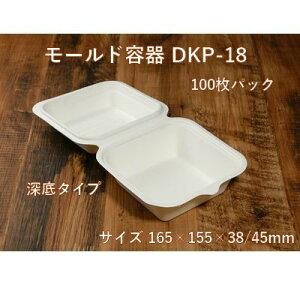 100個パック モールド容器 DKP-18(サイズ 本体165×155×高さ38mm/45mm)フタを閉じた時の高さ83mm紙 弁当 サラダ カフェ おしゃれ エコ 業務用 使い捨て テイクアウト