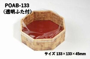 竹皮編プラ折箱 POAB-133 透明ふた付 本体サイズ133×133×高さ45(39)ミリ 八角形 竹皮編柄 発泡 テイクアウト 折箱 使い捨て 編み 竹皮 弁当 和 菓子 寿司 業務用 プラ折箱