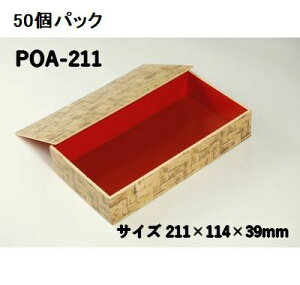 50個パック 竹皮編プラ折箱 POA-211 ふた付 本体サイズ211×114×高さ39mm 長方形 竹皮編柄 発泡 テイクアウト 折箱 使い捨て 編み 竹皮 弁当 和 菓子 寿司 業務用 プラ折箱