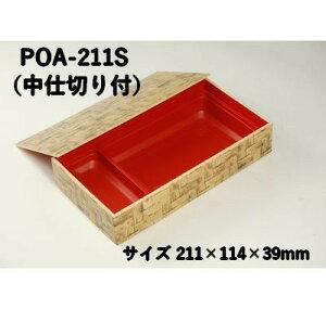 竹皮編プラ折箱 POA-211S 仕切り ふた付 本体サイズ211×114×高さ39mm 長方形 竹皮編柄 発泡 テイクアウト 折箱 使い捨て 編み 竹皮 弁当 和 菓子 寿司 業務用 プラ折箱