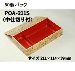 50個パック 竹皮編プラ折箱 POA-211S 仕切り ふた付 本体サイズ211×114×高さ39mm 長方形 竹皮編柄 発泡 テイクアウト 折箱 使い捨て 編み 竹皮 弁当 和 菓子 寿司 業務用 プラ折箱