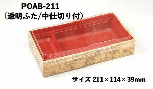 竹皮編プラ折箱 POAB-211S 仕切り 透明ふた付 本体サイズ211×114×高さ39mm 長方形 竹皮編柄 発泡 テイクアウト 折箱 使い捨て 編み 竹皮 弁当 和 菓子 寿司 業務用 プラ折箱