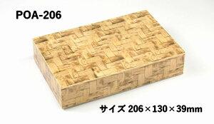 竹皮編プラ折箱 POA-206 ふた付 本体サイズ206×130×高さ39mm 長方形 竹皮編柄 発泡 テイクアウト 折箱 使い捨て 編み 竹皮 弁当 和 菓子 寿司 業務用 プラ折箱
