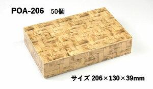 50個パック 竹皮編プラ折箱 POA-206 ふた付 本体サイズ206×130×高さ39mm 長方形 竹皮編柄 発泡 テイクアウト 折箱 使い捨て 編み 竹皮 弁当 和 菓子 寿司 業務用 プラ折箱