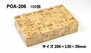 100個パック 竹皮編プラ折箱 POA-206 ふた付 本体サイズ206×130×高さ39mm 長方形 竹皮編柄 発泡 テイクアウト 折箱 使い捨て 編み 竹皮 弁当 和 菓子 寿司 業務用 プラ折箱
