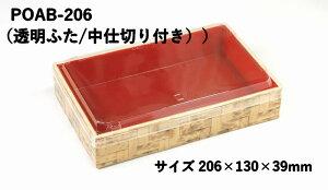 竹皮編プラ折箱 POAB-206 中仕切り・透明ふた付 本体サイズ206×130×高さ39mm 長方形 竹皮編柄 発泡 テイクアウト 折箱 使い捨て 編み 竹皮 弁当 和 菓子 寿司 業務用 プラ折箱