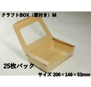 25枚 パック クラフトBOX (M) 窓付き 紙 使い捨て 弁当 サラダ サンドイッチ おしゃれ エコ 業務用 テイクアウト(サイズ 206×146×高さ53mm)