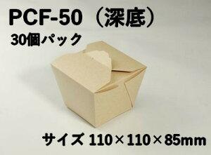 30枚パック クラフトBOX PCF-50 紙 使い捨て 弁当 サラダ サンドイッチ 丼 どんぶり おしゃれ エコ 業務用 テイクアウト(サイズ 110×110×高さ85mm/底面80×80mm)