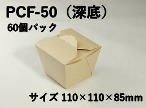 60枚パック クラフトBOX PCF-50 紙 使い捨て 弁当 サラダ サンドイッチ 丼 どんぶり おしゃれ エコ 業務用 テイクアウト(サイズ 110×110×高さ85mm/底面80×80mm)