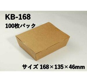 100枚パック クラフトBOX KB-168 紙 使い捨て 弁当 サラダ サンドイッチ おしゃれ エコ 業務用 テイクアウト(サイズ 168×135×高さ46mm/底面150×116mm)