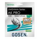 【12Mカット品】ゴーセン(GOSEN) ウミシマ AKプロ 16(1.31mm)(AK PRO 16) 硬式テニスガット マルチフィラメントTS706/708