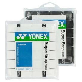 ヨネックス ウェットスーパーグリップテープ 12本入り Yonex Super Grap 12 Pack Overgrip AC102-12EX 2017年11月】