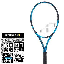 【2021年 最新モデル】バボラ ピュアドライブ(300g)(海外正規品)硬式テニスラケット 101435【 2021 Babolat Pure Drive 】