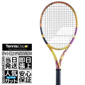 【2021年最新 ナダル使用モデル】バボラ 2021 ピュアアエロ ラファ(300g)101455(海外正規品)硬式テニスラケット(2021 BABOLAT PURE AERO RAFA)