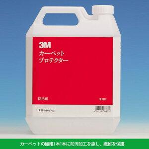 【防汚剤】3M Japan カーペットプロテクター4L (カーペットの繊維1本1本に防汚加工を施し、繊維を保護!)[掃除 清掃]