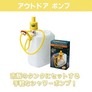 【シャワーポンプ】タカギ アウトドア ポンプ (A122) [アウトドア 簡易シャワー]