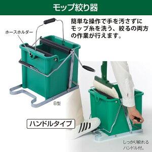 モップ絞り器(B型ハンドルタイプ) (テラモト CE-441-400-0) [業務用 お掃除 モップ ビル メンテナンス バケツ]