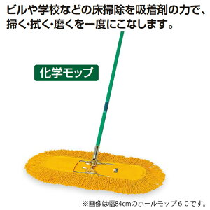 【化学モップ】ホールモップ60(糸付)(幅約84cm)(テラモト CL-330-060-0)[学校 オフィス ビル メンテナンス]