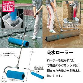 吸水ローラー(ローラーサイズ:300mm)(業務用)(テラモト CL-862-401-0)[テニスコート グラウンド スポーツ施設]