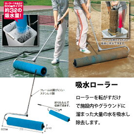 吸水ローラー(ローラーサイズ:600mm)(業務用)(テラモト CL-862-402-0)[テニスコート グラウンド スポーツ施設]【代引き決済不可】