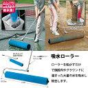 吸水ローラー(ローラーサイズ:900mm)(業務用)(テラモト CL-862-403-0)【送料無料】[テニスコート グラウンド スポーツ施設]