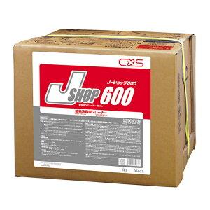 【鉱物系油用洗剤】タイヤ痕クリーナーに最適!SHOP(ショップ)600(シーバイエス)18L [工場 車 ガソリンスタンドプロ 激安]