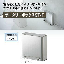 【トイレ備品】サニタリーボックスST-F4 約5L(樹脂内容器)(山崎産業) DP-29L-SA [ゴミ箱 ダストボックス ビル オフィス 商業施設 店舗 激安]