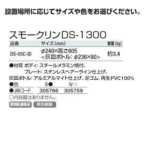 【送料無料】【屋内用灰皿・ゴミ箱】スモークリンDS-1300(山崎産業DS-05C-ID)[室内商業施設デパートオフィスレストラン店舗激安]