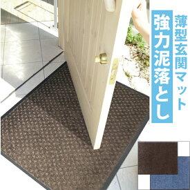 業務用 玄関マット スクレイプマットS 50×75cm