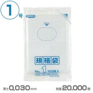ポリ袋 LD規格袋 1号(透明)0.030mm厚 20000枚(100枚×20冊×10箱)(ジャパックス K-01)[業務用 ゴミ箱 ゴミ袋 激安]