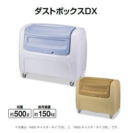 ダストボックスDX 500L キャスター付き(山崎産業 DX5BE) [ゴミ収集庫 ゴミ集積場 マンション 激安]【代引決済不可】