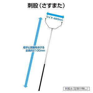 刺股(さすまた)A(足掛け無し)(山崎産業 SD489-000U-MB)