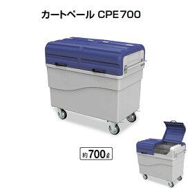 カートペールCPE700 700L(山崎産業 YD-166L-PC) [ゴミ収集庫 ゴミ集積場 マンション 激安]【代引決済不可】