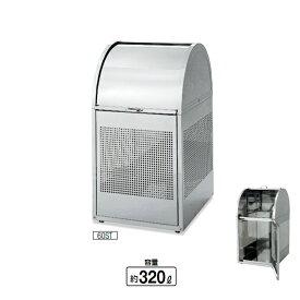 ダストパーキング DP-BR 320L (山崎産業 YW-91L-SB) [ごみ収集庫 ゴミ集積場 保管庫 マンション 激安]【代引決済不可】※運賃別途かかります。