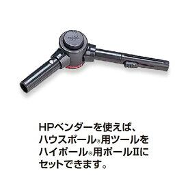 【伸縮ポール】HPベンダー (テラモト HP-515-400-0)ハイポール用ポールへのハウスポール製品の取付に [水切り ガラススクイジー 高所清掃 ポール]