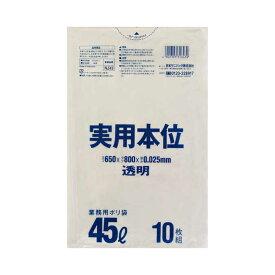 【ポリ袋】45Lタイプ 業務用ポリ袋NJ43(透明)0.025×650×800(10枚×60冊)日本サニパック[オフィス ビル 病院 飲食店 分別 ゴミ箱 ゴミ袋 激安]