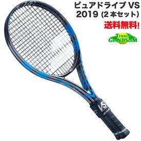 バボラ ピュアドライブ VS 2019 マッチペア 2本セット 27インチ BF101328 硬式 テニス ラケット