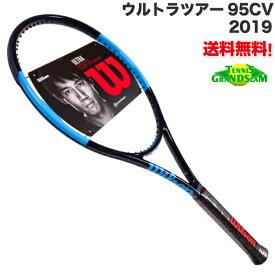 ウィルソン ウルトラ ツアー 95CV (WR000711U) 2019 硬式 テニス カウンターベイル
