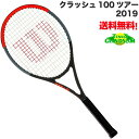 ウィルソン クラッシュ100 ツアー Clash 100 Tour 2019 (310g) WR005711 硬式 テニス ラケット