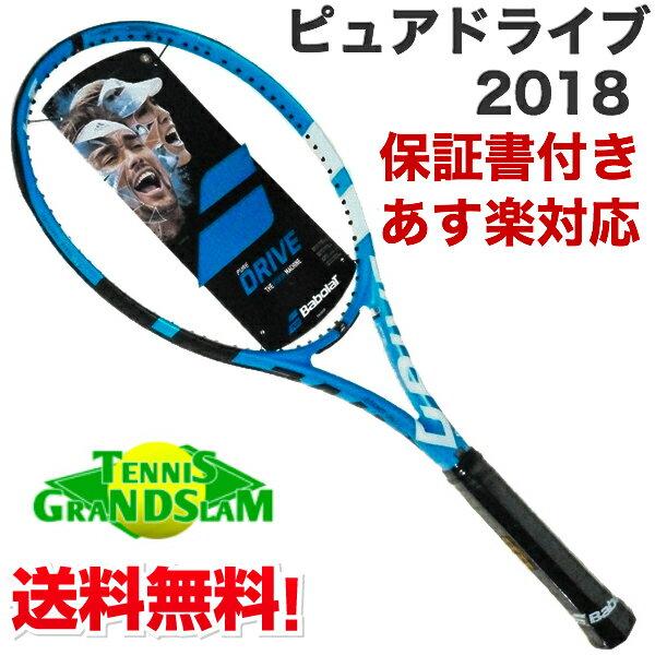 バボラ ピュアドライブ 2018 (300g) (BF101335)2017新製品 硬式 テニス ラケット