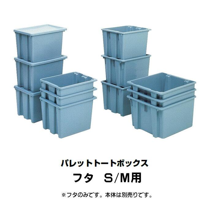 パレットトートボックスS/M用フタ(ラバーメイド)【代引き決済不可】