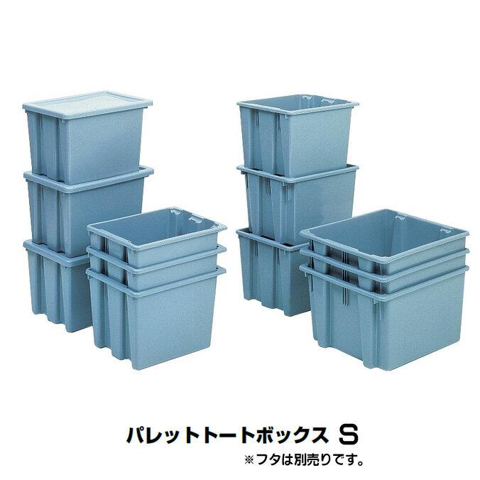 【送料無料】パレットトートボックスS(ラバーメイド)【代引き決済不可】