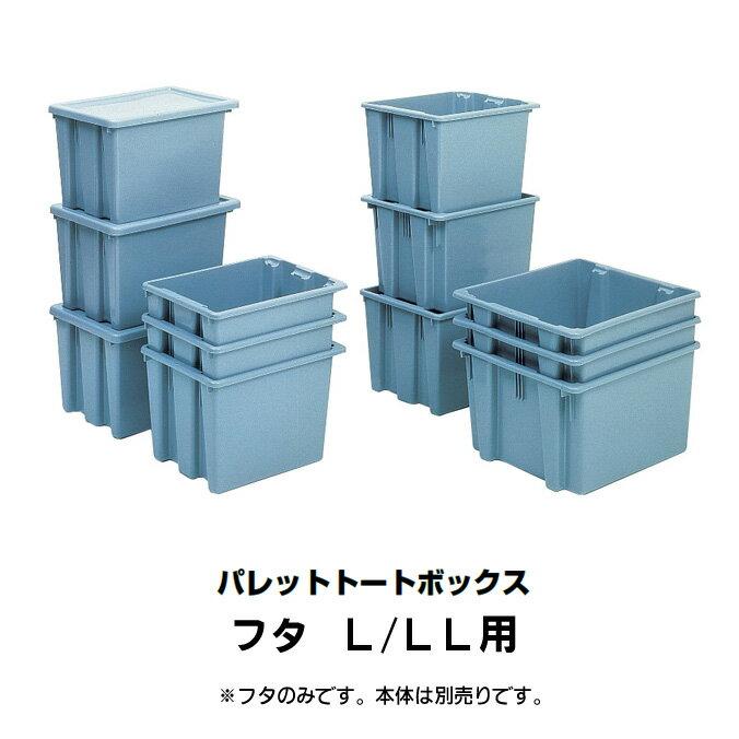 パレットトートボックスL/LL用フタ(ラバーメイド)【代引き決済不可】