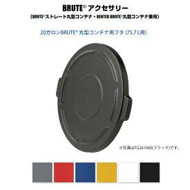 BRUTE 丸型コンテナ用フタ 20ガロン(75.7L用) (ラバーメイド)【代引き決済不可】