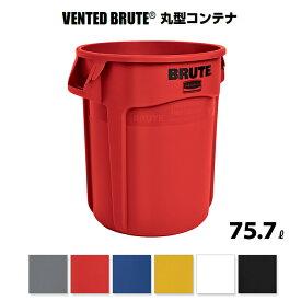 【送料無料】VENTED BRUTE 丸型コンテナ 75.7L 蓋なし(ラバーメイド)[ごみ箱 厨房 商業施設 飲食店 食堂 ゴミ箱 激安]【代引き決済不可】