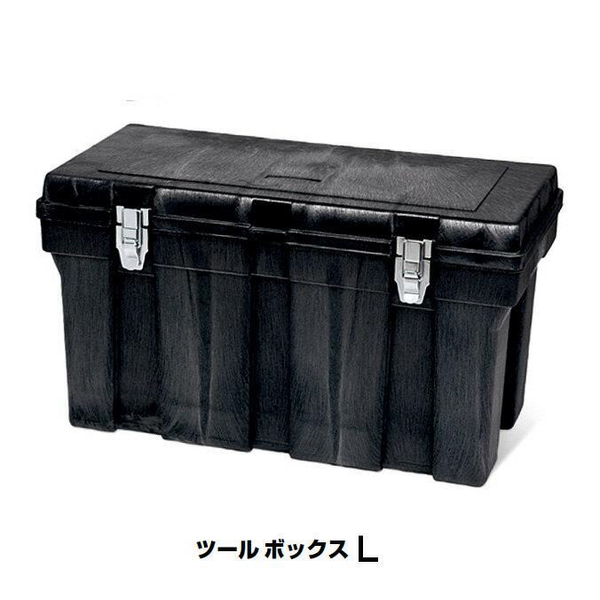 【送料無料】ツール ボックスL(ラバーメイド)【代引き決済不可】