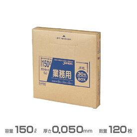 ポリ袋(透明)業務用BOXシリーズ 0.050mm厚 150L 120枚(30枚×4箱)(ジャパックス DKB98)[ごみ収集 分別 ゴミ箱 ゴミ袋 激安]