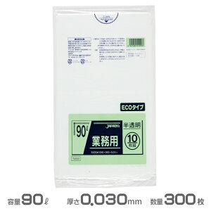業務用(メタロセン)ポリ袋(半透明) 0.030mm厚 90L 300枚(10枚×30冊)(ジャパックス TM99)[ごみ収集 分別 ゴミ箱 ゴミ袋 激安]