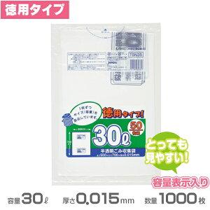 容量表示入りポリ袋(白半透明)徳用タイプ 0.015mm厚 30L 1000枚(50枚×20冊)(ジャパックス TSN35)[ごみ収集 分別 ゴミ箱 ゴミ袋 激安]