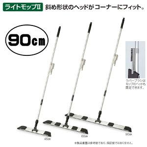 【大型モップ】ライトモップ2(アルミ150)90cm (テラモト CL-344-590-0) [業務用 お掃除 清掃 モップ ホルダー]【同梱不可】